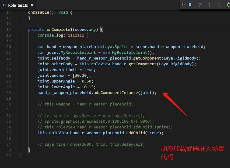 动态加入武器的代码.png